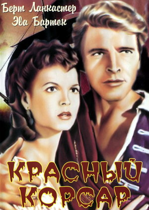 Фильм «Красный корсар» (1952)