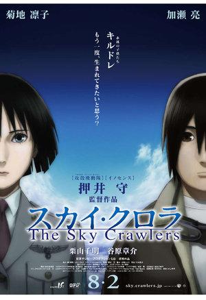 Аніме «Небесні тихоходи» (2008)