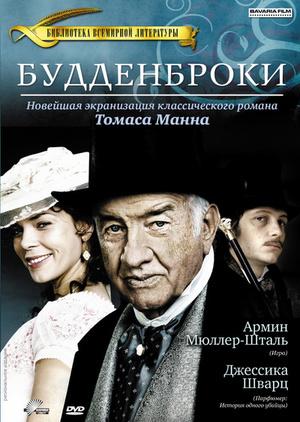 Фильм «Будденброки» (2008)