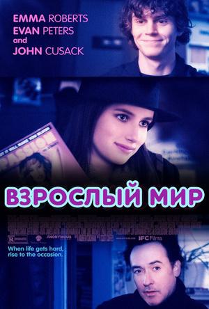Фильм «Взрослый мир» (2013)