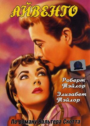 Фильм «Айвенго» (1952)