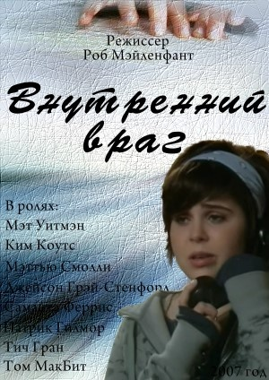 Фильм «Внутренний враг» (2007)