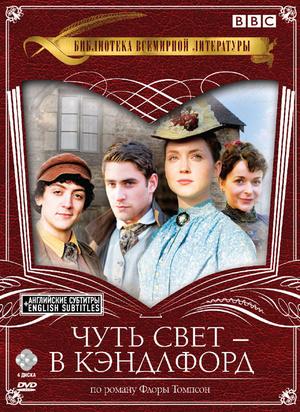 Серіал «Чуть свет – в Кэндлфорд» (2008 – 2011)