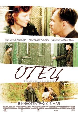 Фильм «Отец» (2007)