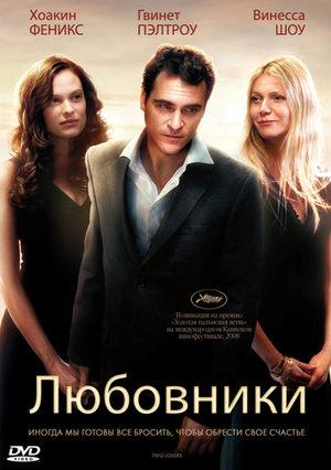 Фильм «Любовники» (2008)