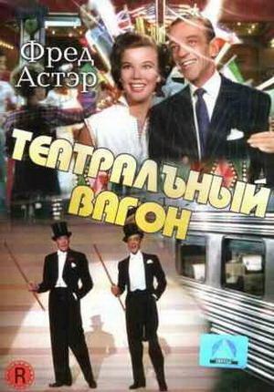Фильм «Театральный фургон» (1953)