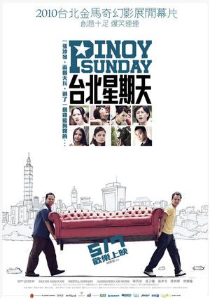 Фильм «Филиппинское воскресенье» (2009)
