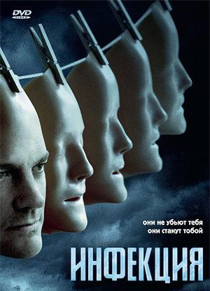 Фильм «Инфекция» (2008)