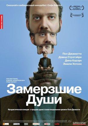Фильм «Замерзшие души» (2008)