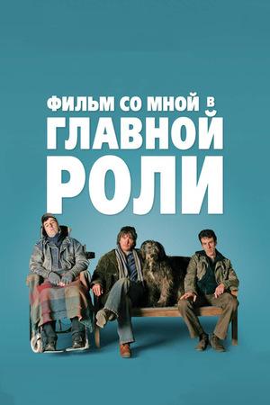 Фильм «Фильм со мной в главной роли» (2008)