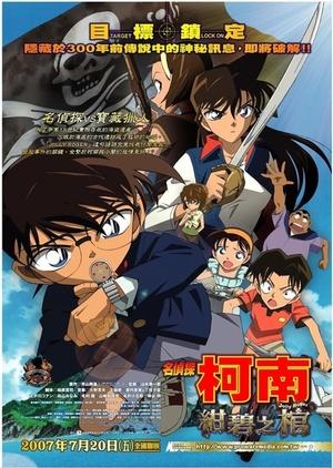 Аніме «Детектив Конан 11» (2007)