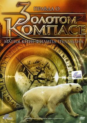 Фильм «Правда о «Золотом компасе»: Магия книг Филиппа Пулмана» (2007)