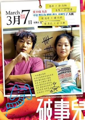Фильм «Очевидные вещи» (2007)