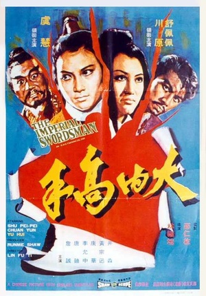 Фільм «Меченосец императора» (1972)
