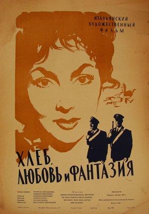 Фільм «Хліб, любов і фантазія» (1953)