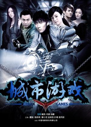 Фільм «Городские игры» (2014)