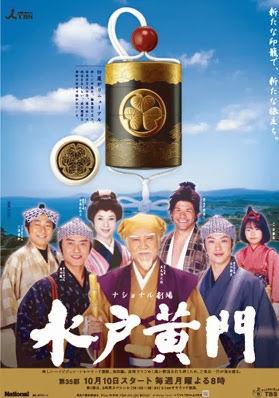 Сериал «Mito Kômon» (1969 – 2011)