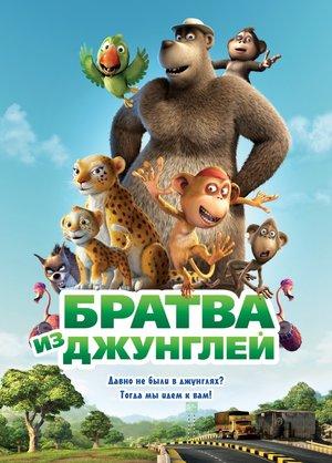 Мультфильм «Братва из джунглей» (2011)