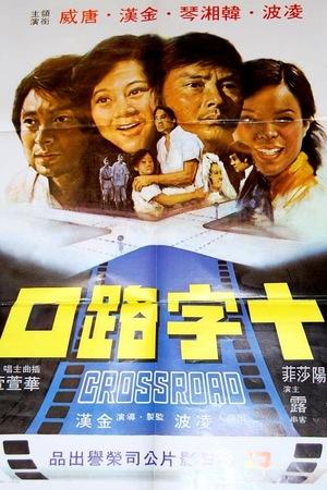 Фільм «Di di xie lei di di qing» (1976)