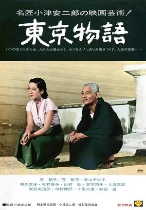 Фільм «Токійська повість» (1953)