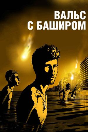Мультфильм «Вальс с Баширом» (2008)