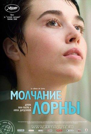 Фильм «Молчание Лорны» (2008)
