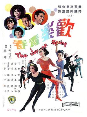 Фільм «Радость юной весны» (1966)