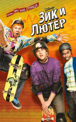 Сериал «Зик и Лютер» (2009 – 2012)