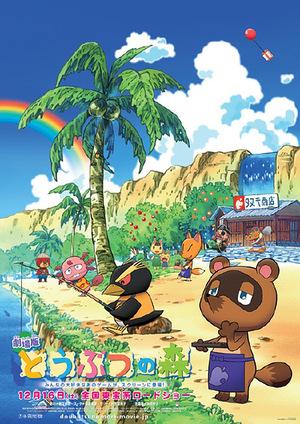 Аніме «Лес зверей» (2006)