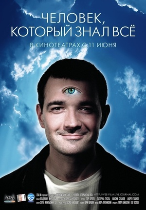 Фильм «Человек, который знал всё» (2009)