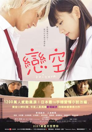 Фільм «Небо кохання» (2007)