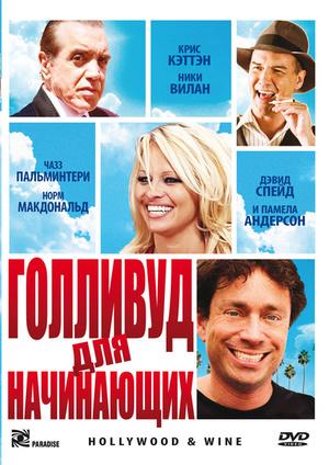 Фільм «Голливуд для начинающих» (2011)