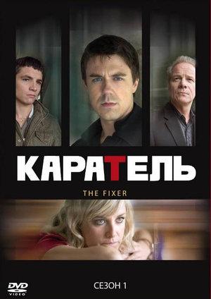 Серіал «Каратель» (2008 – 2009)