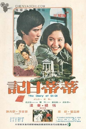 Фільм «Di Di ri ji» (1978)