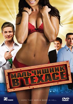 Фильм «Мальчишник в Техасе» (2009)