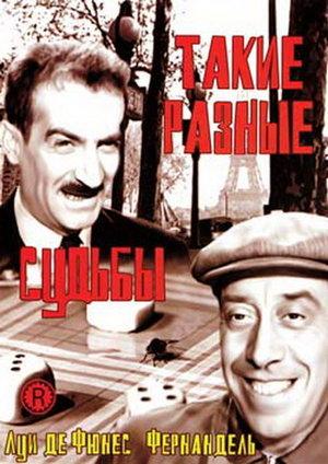 Фільм «Такі різні долі» (1954)