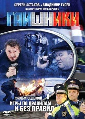 Сериал «Гаишники» (2007 – 2010)