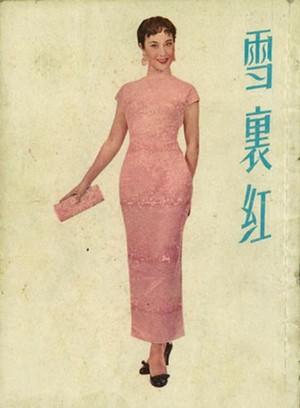 Фільм «Сюэ Ли Хун» (1956)
