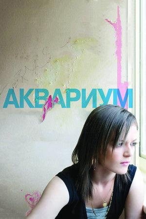 Фильм «Аквариум» (2009)