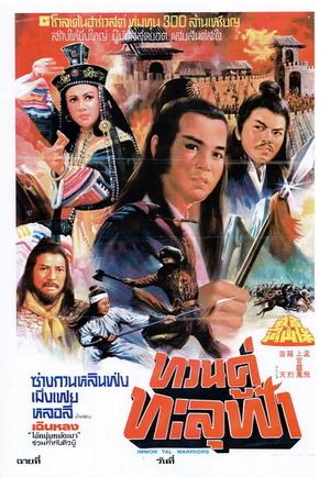 Фільм «Бессмертные воины» (1978)