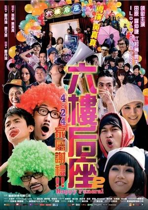 Фільм «Счастливые похороны» (2008)
