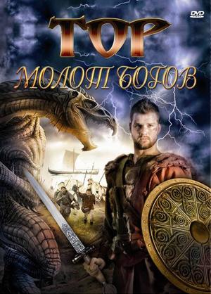 Фильм «Тор: Молот богов» (2009)
