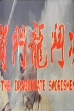 Фільм «Wu fung chao yang» (1971)