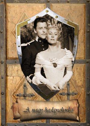 Фільм «Великі маневри» (1955)