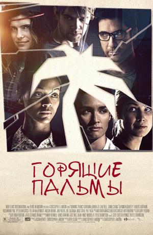 Фільм «Палаючі пальми» (2010)