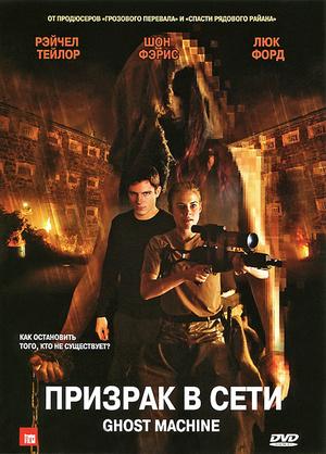 Фільм «Призрак в сети» (2009)