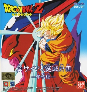 Аниме «Драгонболл Зет OVA» (1993)