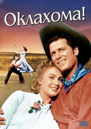 Фильм «Оклахома!» (1955)