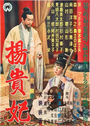 Фільм «Принцеса Ян Гун Фей» (1955)