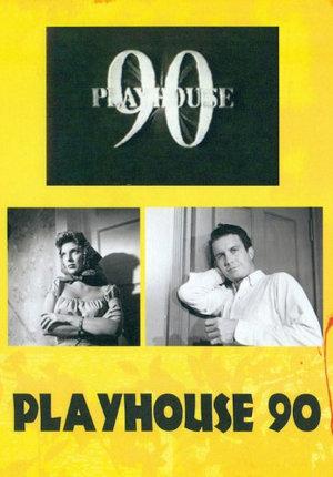 Серіал «Театр 90» (1956 – 1961)